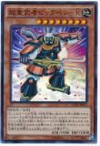 DUEA-JP013 Super-Heavy Warrior Big Ben - K