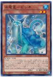 DUEA-JP030 Water Dragon Star - Bishiki