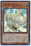 DUEA-JP032 Light Dragon Star- Rifun