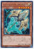 DUEA-JP034 Artifact Longinus