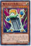 DUEA-JP038 Batteryman - 9V