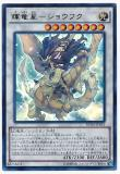 DUEA-JP051 Shining Dragon Star - Shoufuku