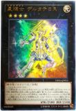 DUEA-JP053 Stella-Knight Deltatelos