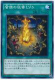 DUEA-JP056 Savage Tribe Feast LV5