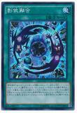 DUEA-JP059 Shadoll Fusion