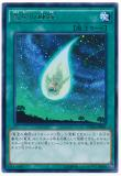 DUEA-JP061 Radiant Trace of the Dragon Stars