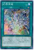 DUEA-JP064 Illusionary Breakthrough