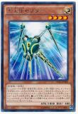 DUEA-JP083 Holy Lightning Scepter