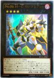 DUEA-JP087 No. 86 Heroic Champion Rhongomianto
