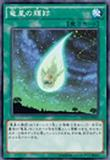 DUEA-JP0(??) Radiant Trace of the Dragon Stars