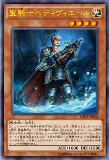 EONK-JP002 Holy Knight Bedwyr