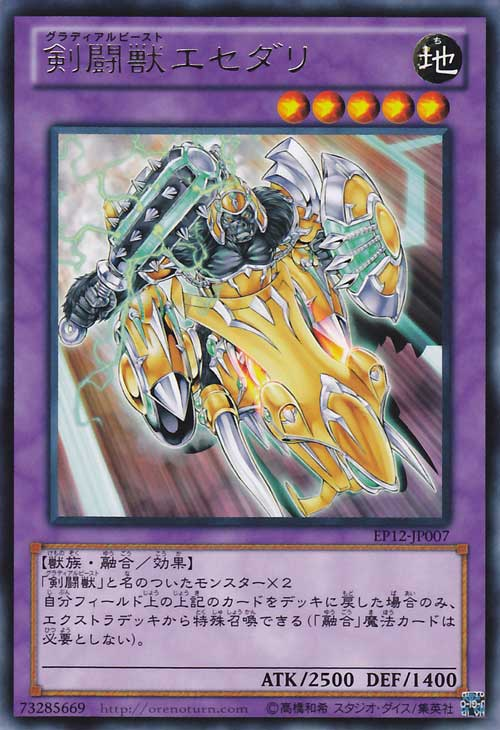 Psychic Shockwave Yugioh Japanese EP12-JP010 Rare