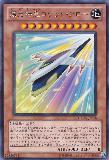 GAOV-JP016 Roaring Express Train Rocket Arrow