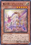 GAOV-JP020 Hieroglyph Dragon - Aset-Dragon