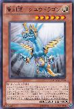 GAOV-JP023 Hieroglyph Dragon - Shiyu-Dragon