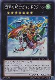 GAOV-JP046 Gaia Dragoon, the Swift Thunder Knight