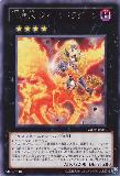 GAOV-JP049 Dragon Djinn Queen Dragoon