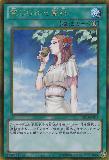 GS05-JP017 Forbidden Chalice