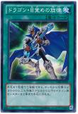 GS06-JP013 Melody of Waking Dragons
