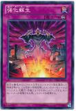 GS06-JP016 Powerful Rebirth
