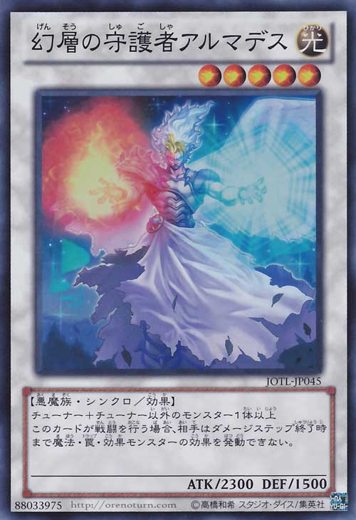 Seraphim's card of the day 045