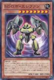 JOTL-JP007 Super Defense Robo - Elephan