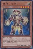 JOTL-JP016 War God - Yamato