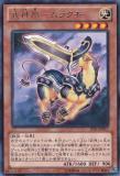 JOTL-JP017 War God Relic - Murakumo