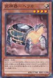 JOTL-JP018 War God Relic - Hetsuka