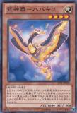 JOTL-JP020 War God Relic - Habakiri