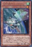 JOTL-JP022 Phantom Beast Plane, War-Buran