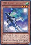 JOTL-JP023 Phantom Beast Plane, Blue Impalas