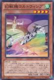 JOTL-JP024 Phantom Beast Plane, Coltwing