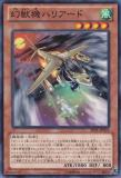 JOTL-JP025 Phantom Beast Plane, Harri-Ard