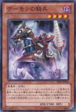 JOTL-JP030 Daemon Cavalry