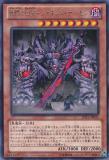 JOTL-JP031 Terrifying Evil Emperor - Genesis Daemon