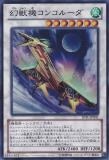 JOTL-JP041 Phantom Beast Plane, Concoruda