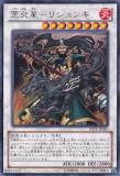 JOTL-JP042 Strength Flame Star - Rishunki