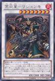 JOTL-JP042 Strength Flame Star - Rishunki