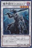 JOTL-JP044 Balmung, the Underworld Fighter