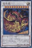 JOTL-JP047 Star Form Dragon