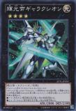 JOTL-JP050 Radiant Light Emperor, Galaxyon