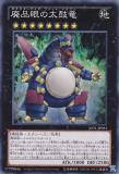 JOTL-JP051 Garbage-Eyes Fat Dragon