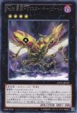 JOTL-JP054 No. 66: Master Key Beetle