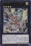 JOTL-JP057 War God Emperor - Susanoo