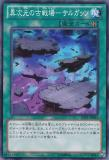 JOTL-JP061 Ancient Battlefield of the Different Dimension - Sargasso