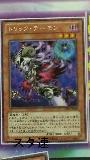 JOTL-JP0(??) Trick Daemon