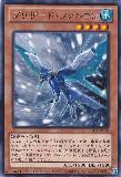 LTGY-JP012 Blizzard Falcon