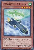 LTGY-JP023 Phantom Beast Plane, Black-Falcon