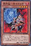 LTGY-JP028 Empty Flame Star - Saichou